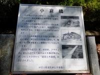 小倉橋の案内板