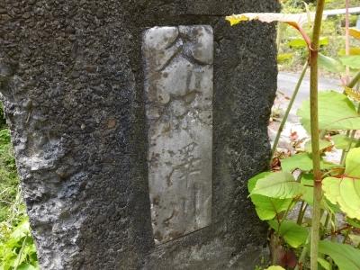 久保澤橋の親柱