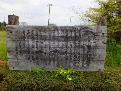 国指定史跡 川尻石器時代遺跡案内板