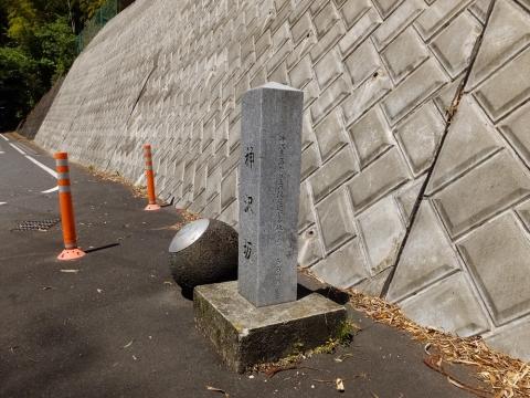 神沢坂の地名標柱と相模川散策路の道標