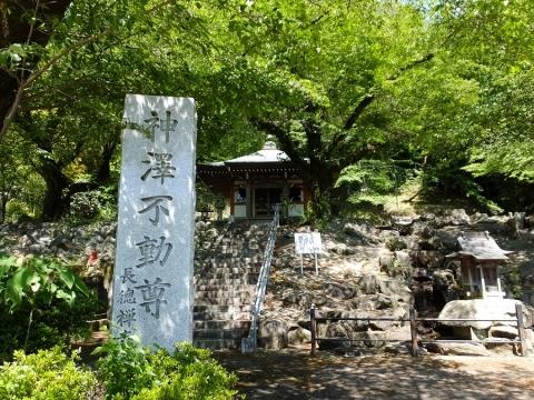 神沢不動尊・長徳禅寺