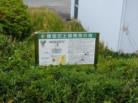 勝坂式土器発見の地