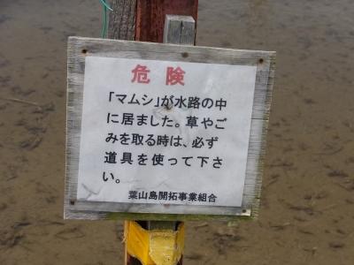 マムシの注意看板・相模原市緑区葉山島