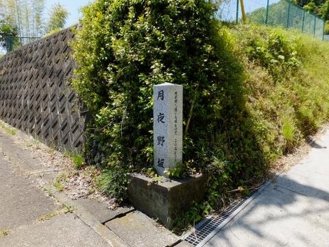 月夜野坂の地名標柱