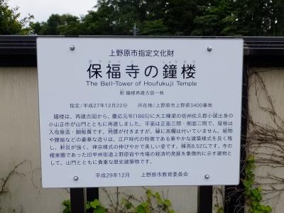 保福寺の鐘楼案内板