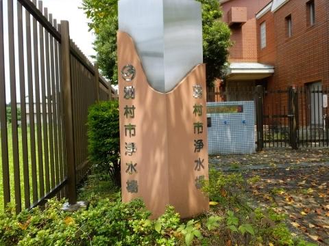 羽村市浄水場