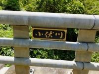 能示橋・小伏川