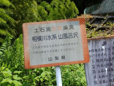 相模川水系山風呂沢