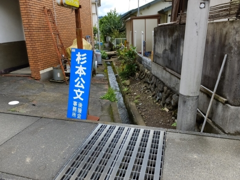 上野原用水・支線用水路へ分水