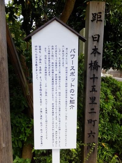 茅ヶ崎市第六天神社・パワースポットの案内