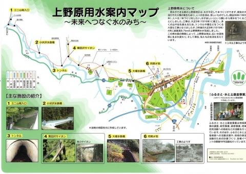 上野原用水案内マップ