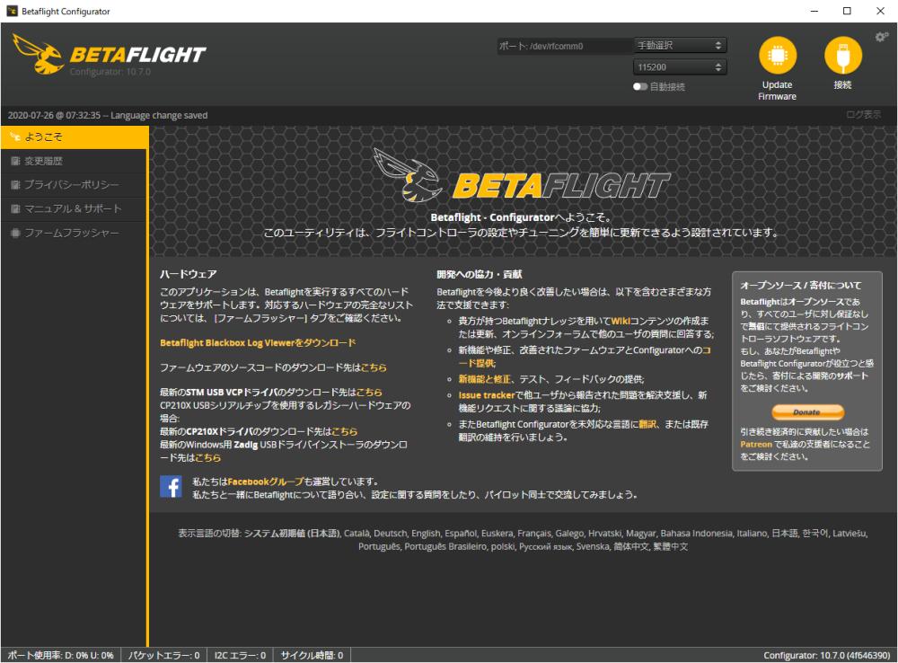 Betaflight 4.2 新機能&更新内容