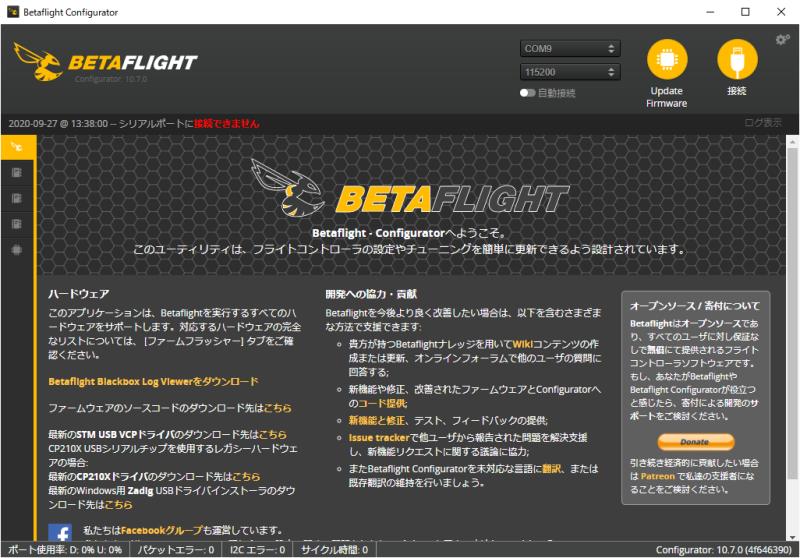Betaflight Configuratorでフライトコントローラーとの接続ができない場合の対処法(Windosw10)