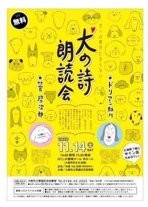B2ポスター_犬の詩朗読会_page-0001_convert_20201017203000