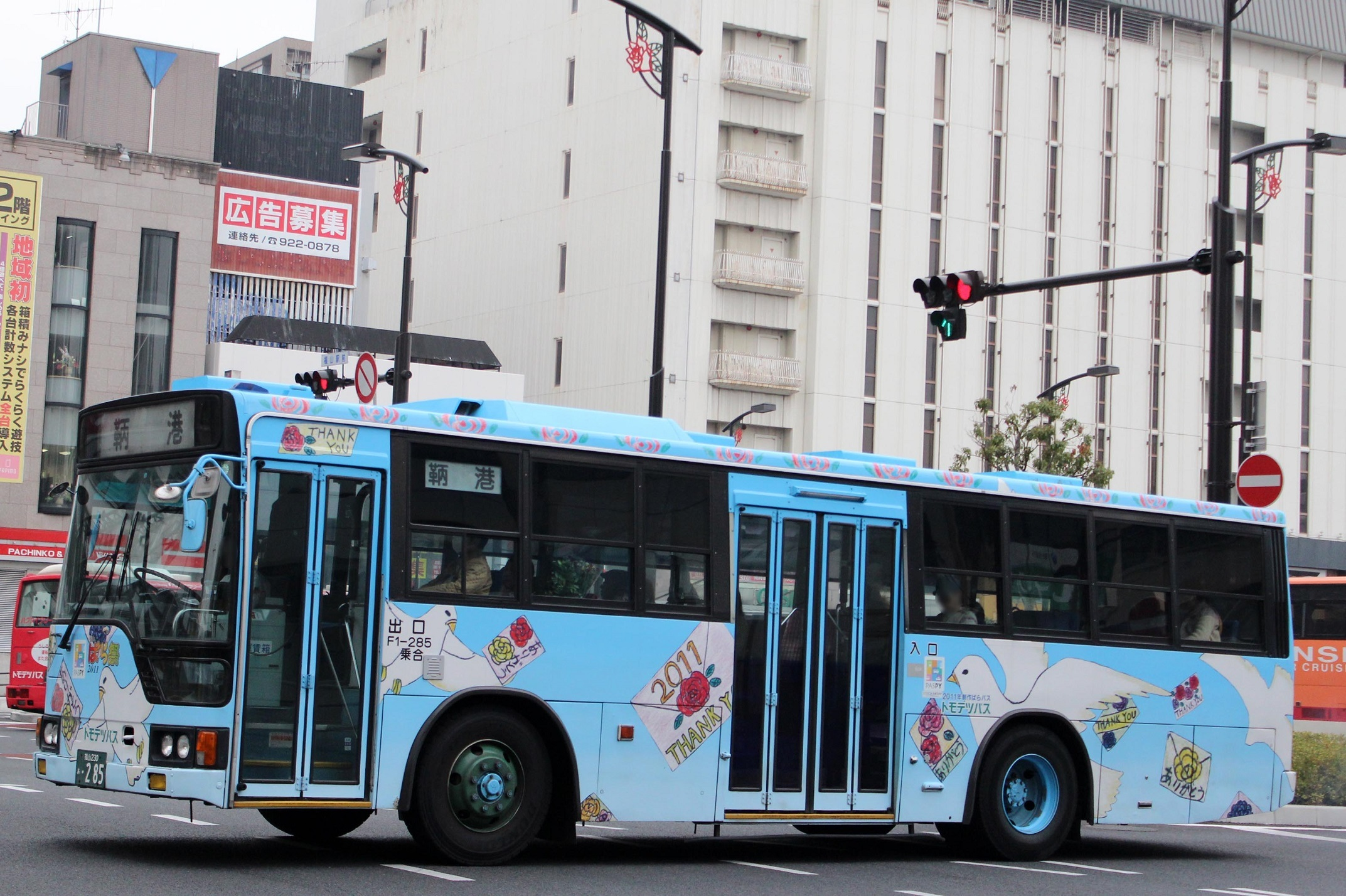 鞆鉄道 F1-285