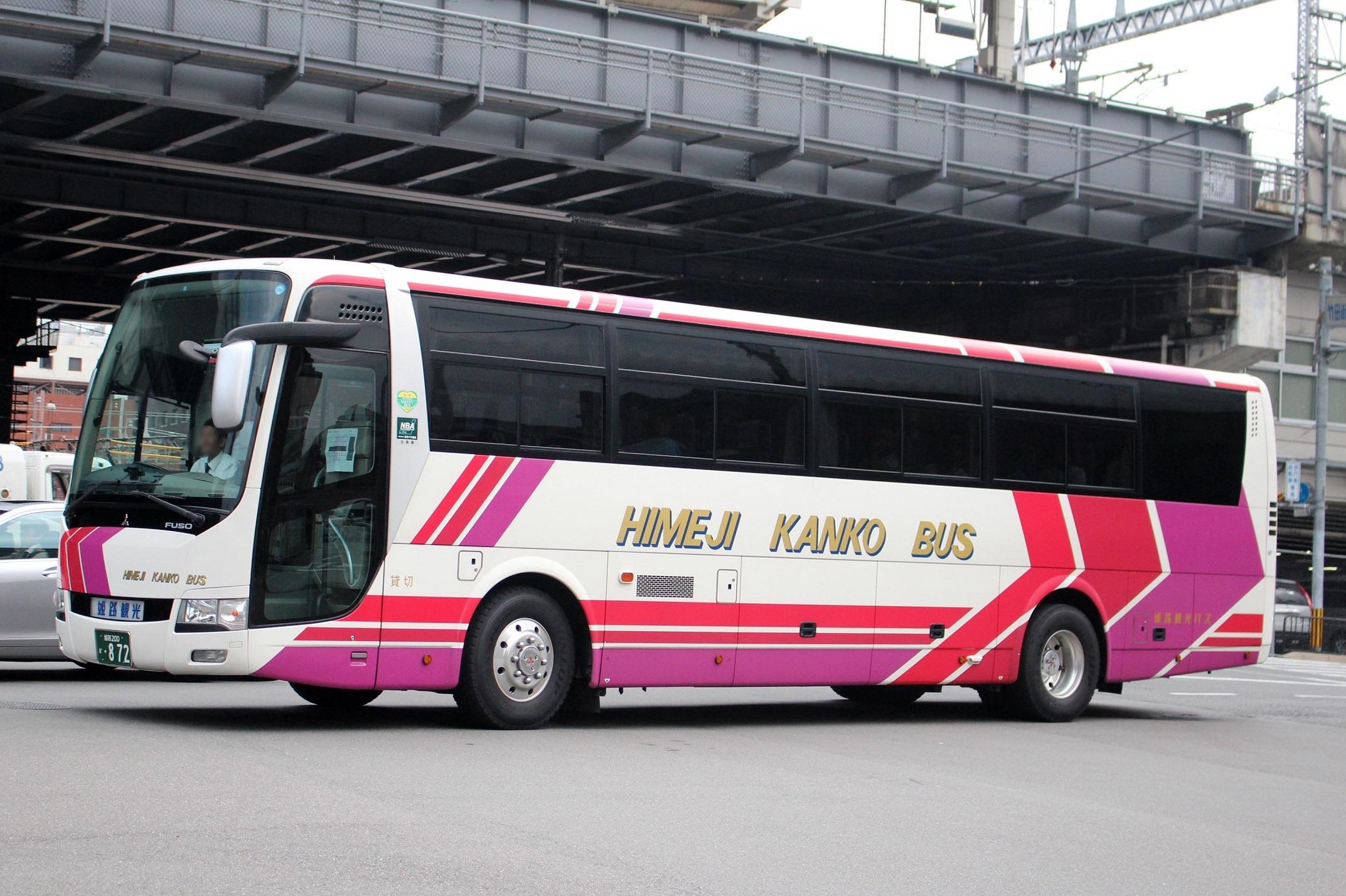 姫路観光バス か872