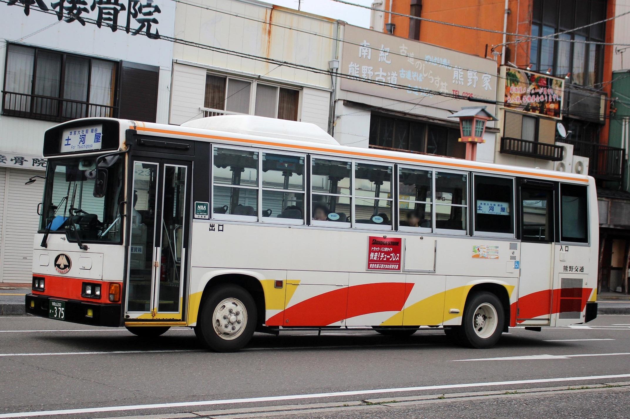 熊野交通 か375