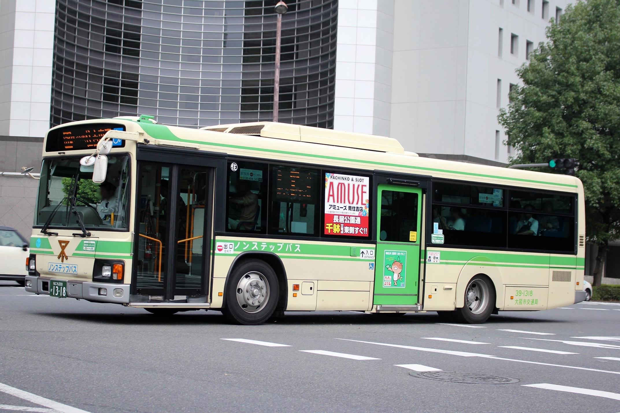 大阪市交通局 39-1318