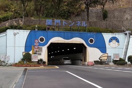 1280px-Kanmon_Roadway_Tunnel_-_01.jpg