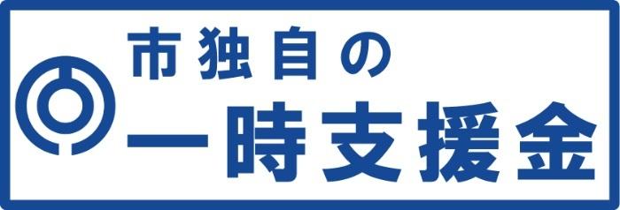ishigakiichijisienkin2.jpg