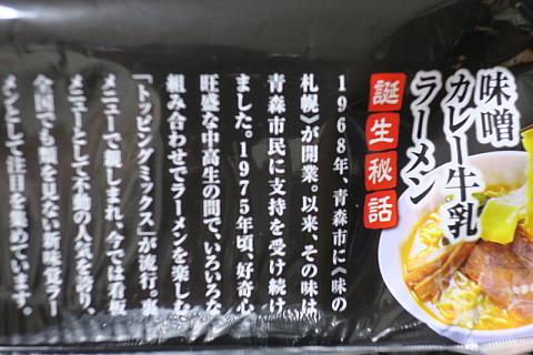aomorimisokagyu4