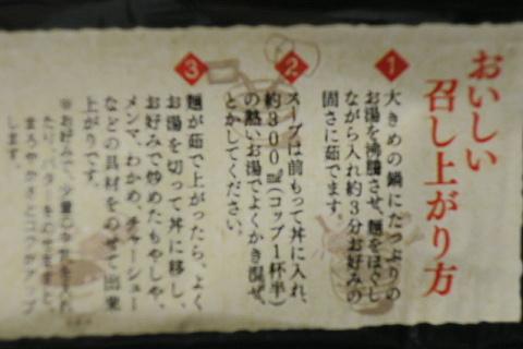 aomorimisokagyu6