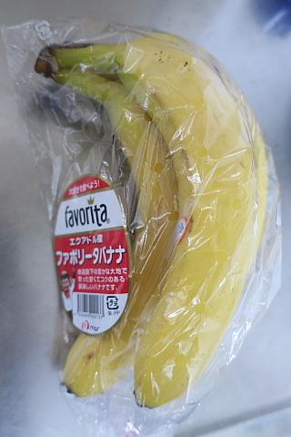 bananahozon1