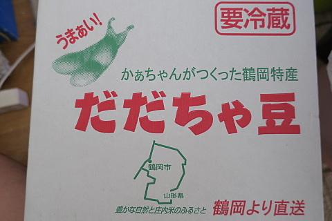 dadaooizumi2
