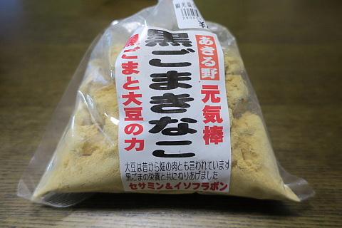kurogomakinako1