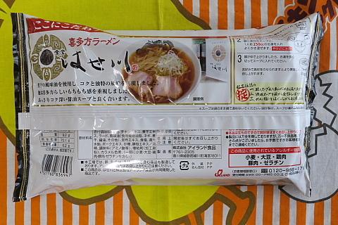 meitenhasegawaco3