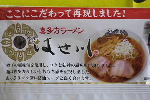 meitenhasegawaco4