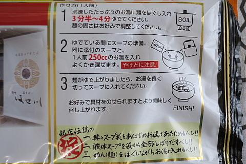 meitenhasegawaco5