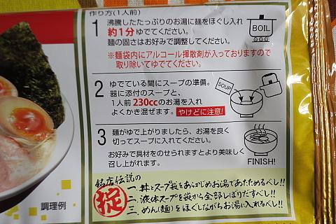 meitenyamagoya5