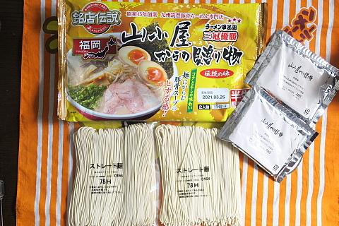 meitenyamagoya6