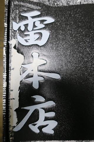 reikaminarihon20