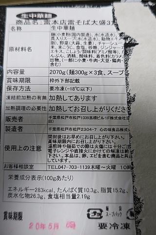 reikaminarihon3