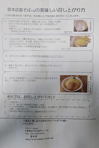 reikaminarihon5