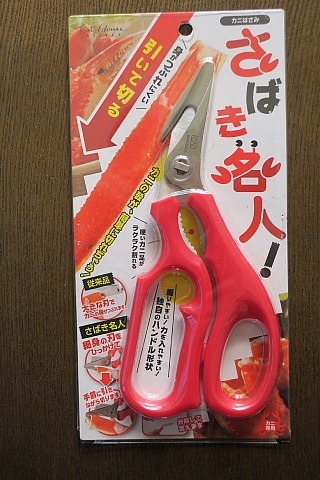 sakutosyougatu11