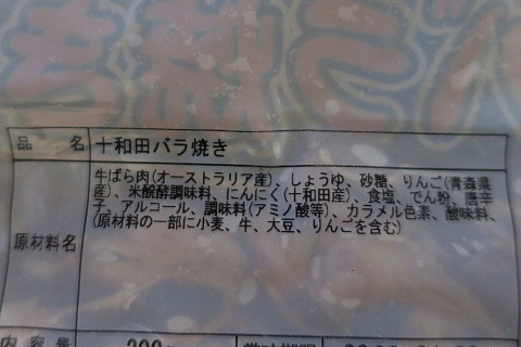 tokatibarayaki4