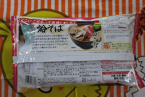 yotuhamaguri2