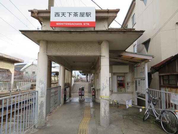 西天下茶屋駅4