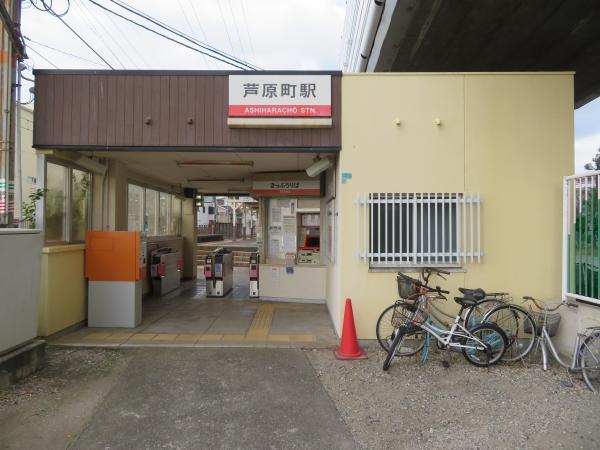 芦原町駅1