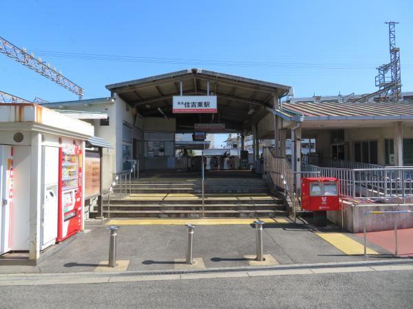 住吉東駅1