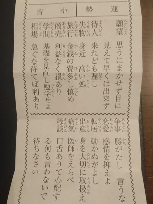 omikuji210102.jpg