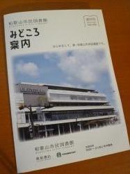 新市民図書館