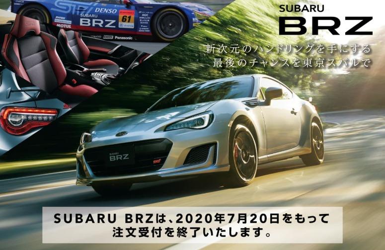 SUBARU BRZ|新車・試乗車情報|東京スバル株式会社 (1)
