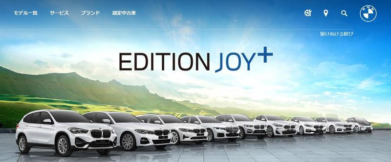 BMW JOY_
