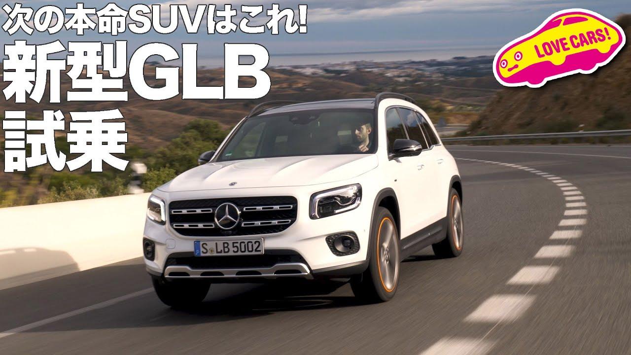 GLB 2020