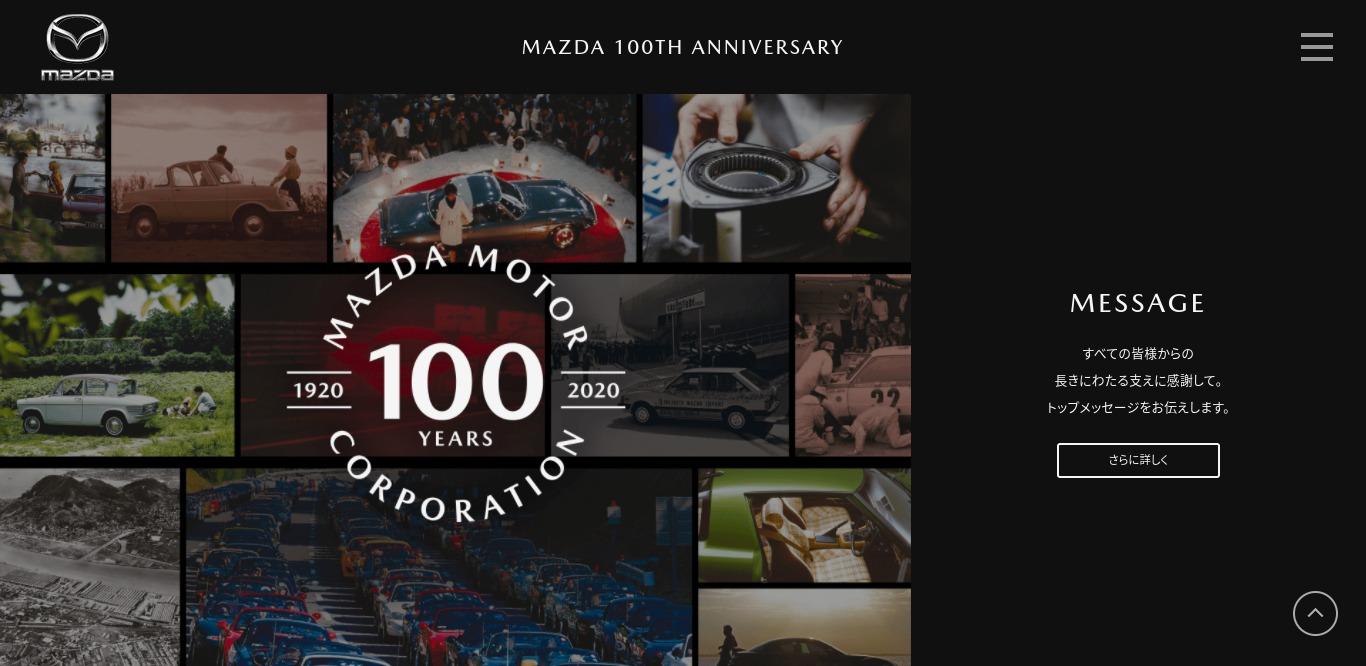 マツダ100周年サイト|マツダ