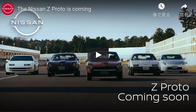 The-Nissan-Z-Proto-is-coming-YouTube (1)